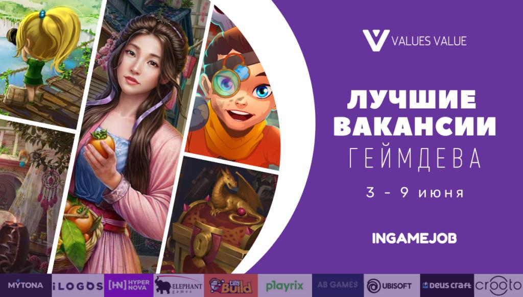 Лучшие вакансии в геймдеве 3 июня — 9 июня 2021 года - Boost InGame Job