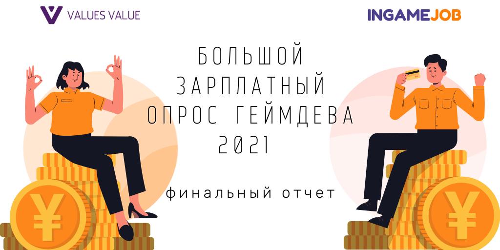 Большой Зарплатный Опрос геймдева 2021. Финальный отчет - Boost InGame Job