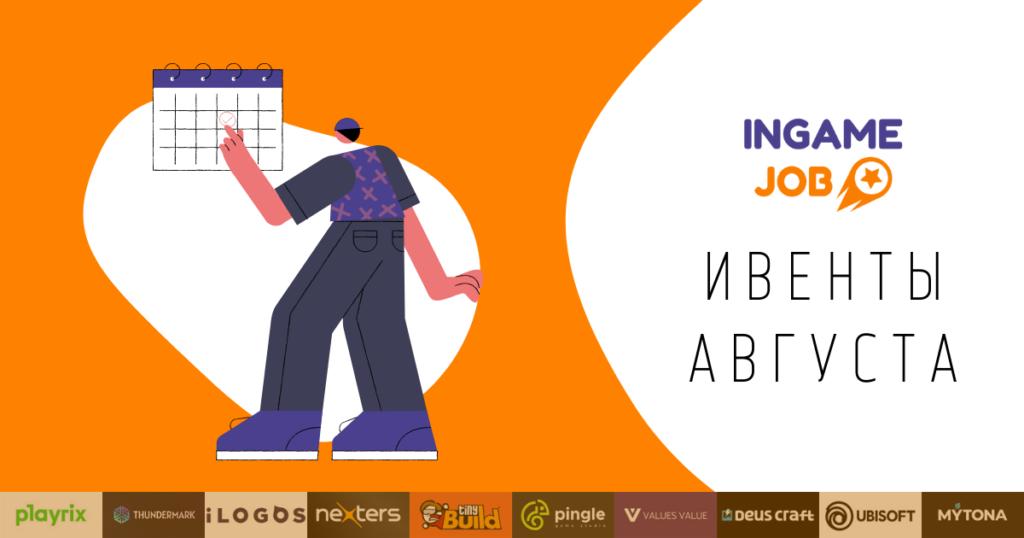 Подборка геймдев ивентов за август 2021 года - Boost InGame Job