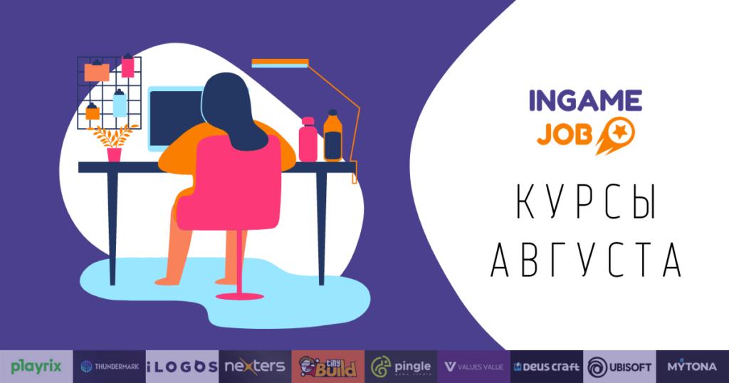 Подборка геймдев курсов августа 2021 года - Boost InGame Job