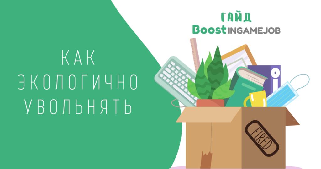 Как экологично увольнять сотрудников - Boost InGame Job