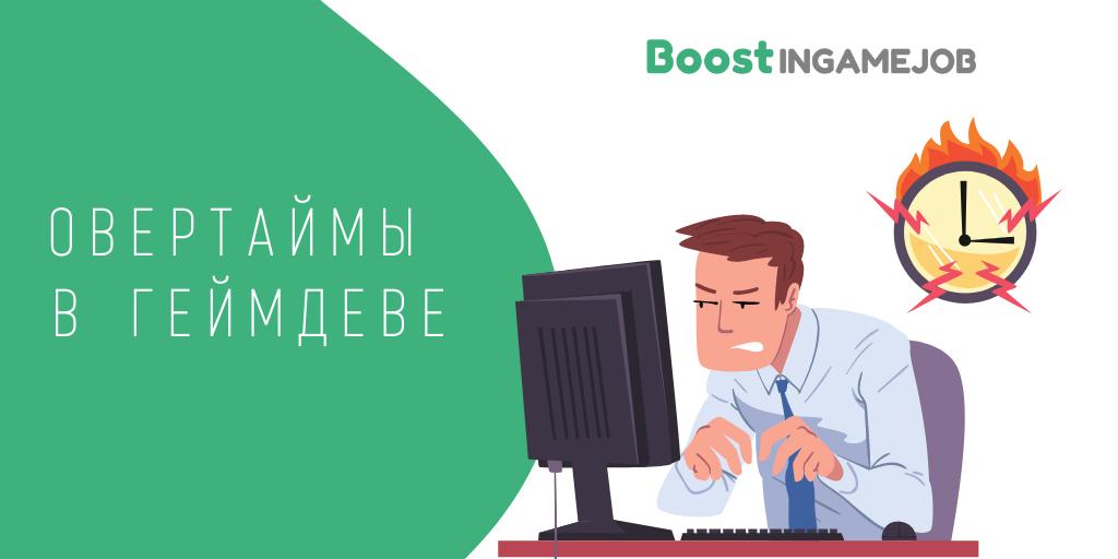 Овертаймы в геймдеве - Boost InGame Job