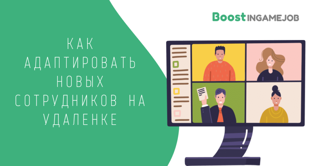 Как адаптировать новых сотрудников на удалёнке - Boost InGame Job