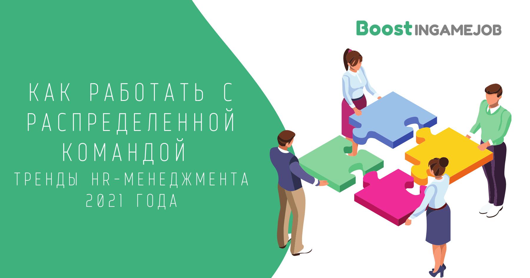 Как работать с распределённой командой. Тренды HR-менеджмента в 2021 - Boost InGame Job
