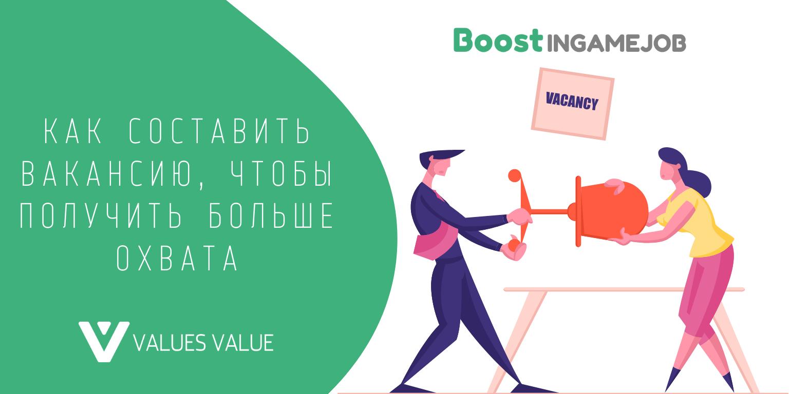 Как составить вакансию, чтобы получить больше охвата - Boost InGame Job