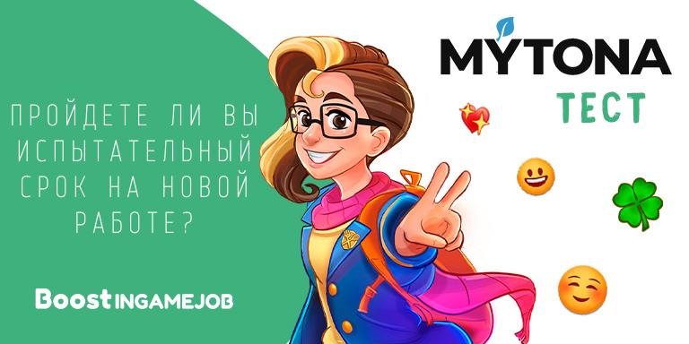 Пройдёте ли вы испытательный срок на новой работе - Boost InGame Job