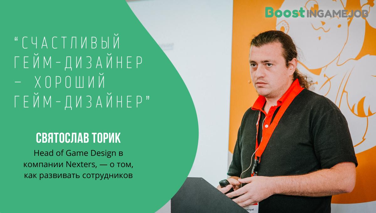 «Счастливый гейм-дизайнер — хороший гейм-дизайнер» - Boost InGame Job